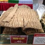 実は木の皮が原料。「杜仲茶」の「杜仲」は漢方薬です!:当店商品「チベット」に含まれています